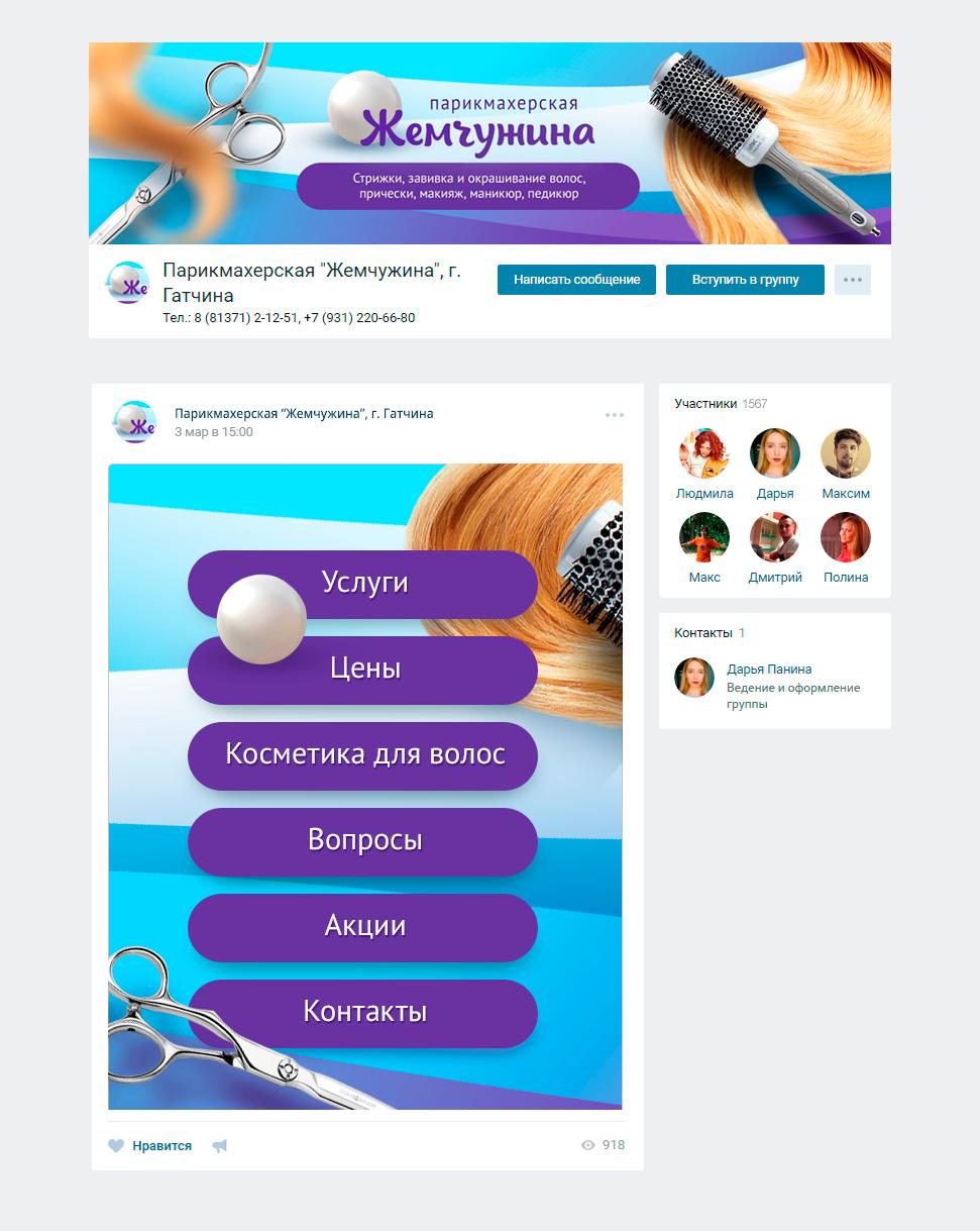 Оформление группы парикмахерской вконтакте